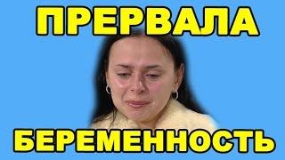 РОМАНЕЦ ПРЕРВАЛА БЕРЕМЕННОСТЬ! ДОМ 2 НОВОСТИ ЭФИР 23 МАРТА, ondom2.com
