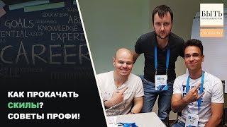 Как прокачать скилы? Советы от основателей LoftBlog!  Николай Чернобаев и Дмитрий Ковальчук.