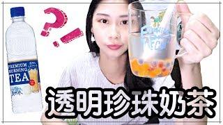 衝擊味覺的透明奶茶+即時彩色珍珠=療癒透明珍奶---李欣FOOD#5