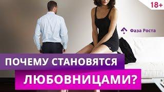 видео Отношения с женатым мужчиной - советы психологов и последствия связи