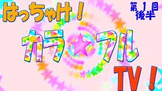今回からスタートした新番組「はっちゃけ!カラフルTV!」は宮崎県のご当...