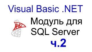 Visual Basic.NET + MS SQL Server создаем модуль с полезными функциями 2