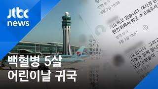 급성백혈병 어린이 이송작전…국제 공조로 무사 귀국 / JTBC 아침&