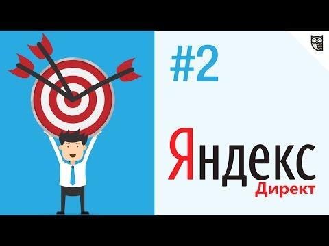 Яндекс.Директ - #2 - Настройка РСЯ