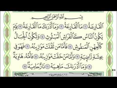 "Коран. Сура ""Аль-Кариъа"" № 101. Чтение. #коран #таджвид #Аллах"