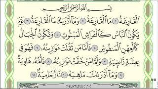 Коран. Сура \Аль-Кариъа\ № 101. Чтение. коран таджвид Аллах