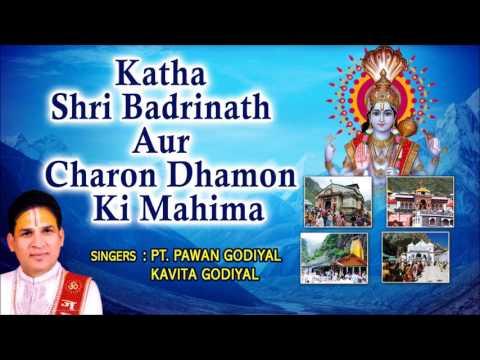 Vishnu Puran, Badrinath Katha I Katha Shri Badrinath, Charon Dhamon Ki Mahima, PAWAN GODIYAL, KAVITA