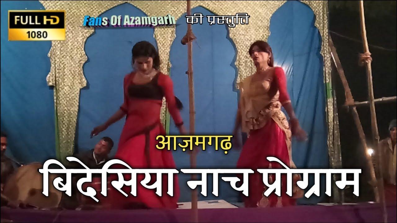 Bidesiya Nach Programme Lakhamipur Lalganj Azamgarh ककह य र ज नईहर म छ टल Youtube