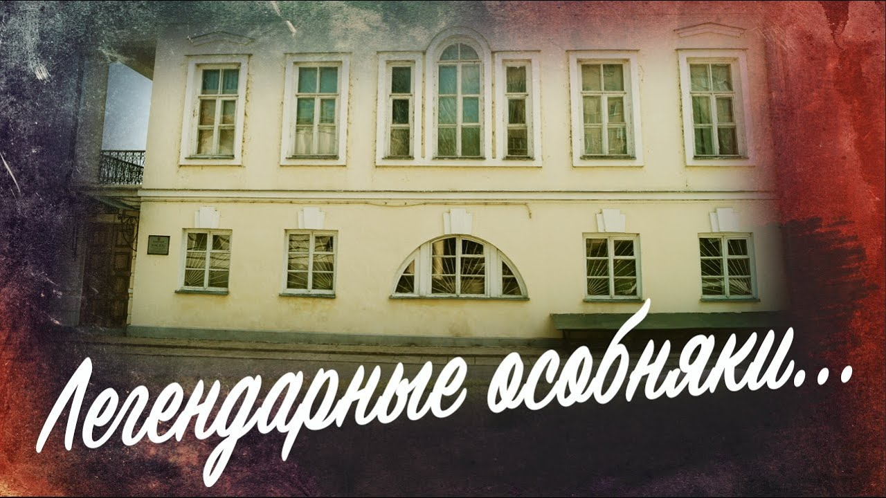 Дом Шаронова, особняк Волкова-Реми, дом Гайрабетова