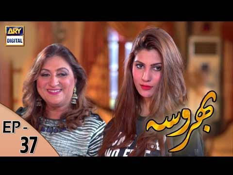 Bharosa Ep 37 - 23rd May 2017 - ARY Digital Drama