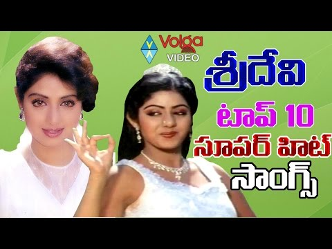 Sridevi Top 10 Super Hit Songs || Sridevi Telugu Hit Songs || Sridevi 2016 || Volga Videos