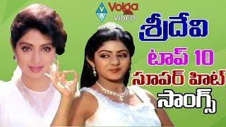Sridevi Top 10 Super Hit Songs    Sridevi Telugu Hit Songs    Sridevi 2016    Volga s