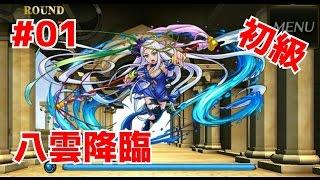 【ビタコレ7】#01 八雲降臨 初級クリア 『ビタオシコレクション7』