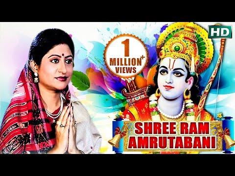 SHREE RAM AMRUTABANI ଶ୍ରୀ ରାମ ଅମୃତବାଣୀ || Namita Agrawal || SARTHAK MUSIC