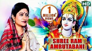 SRI RAMA AMRUTABANI by Namita Agrawal | ଶ୍ରୀ ରାମ ଅମୃତବାଣୀ | Sidharth Bhakti