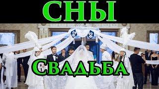 Сон Свадьба, выходить замуж, жениться во сне в ночь на четверг 🌙 - Маг Fose