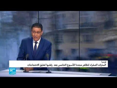 حركة -السترات الصفراء- وظاهرة العزوف الانتخابي في فرنسا  - نشر قبل 2 ساعة