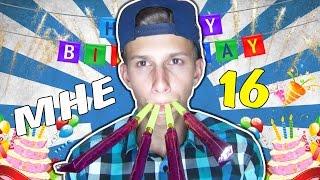 МНЕ 16 ЛЕТ! | ЧТО МОЖНО ДЕЛАТЬ В 16?