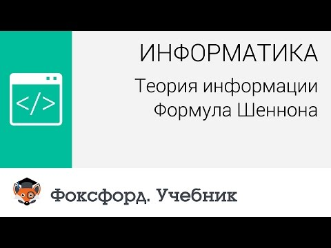 Видеоурок формула шеннона
