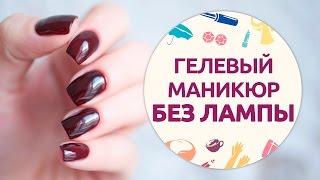 видео Как быстро высушить ногти в домашних условиях