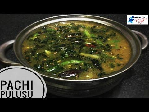 Pachi Pulusu Telangana Style Recipe In Telugu