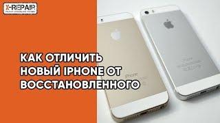 видео Основные отличия восстановленного iPhone от нового