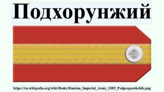 видео казачьи чины и звания. | Казачье братство в Санкт-Петербурге | ВКонтакте