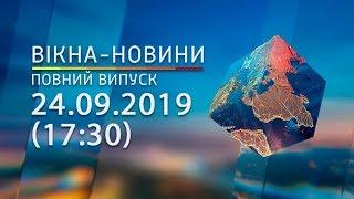Вікна новини. Выпуск от 24.09.2019 (17:30)   Вікна Новини