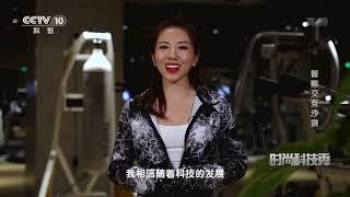 《时尚科技秀》 20200401| CCTV科教