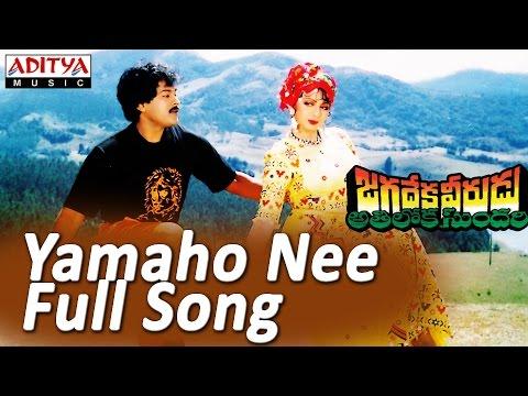 Yamaho Nee Full Song ll Jagadekaveerudu Athiloka Sundari Movie ll Chiranjeevi, Sridevi