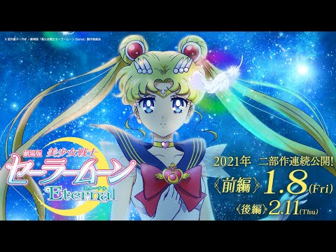 劇場版「美少女戦士セーラームーンEternal」 特報30秒 /Pretty Guardian Sailor Moon Eternal The Movie Trailer