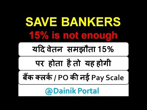 Bank Clerk PO Salary After 11th BPS If Wage Settlement Settle @ 15%