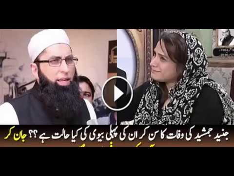 Junaid Jamshed First Wife Ayesha Junaid 1st interview after his Death