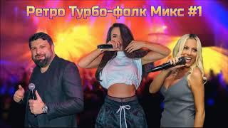 Ретро Турбо-фолк Микс #1
