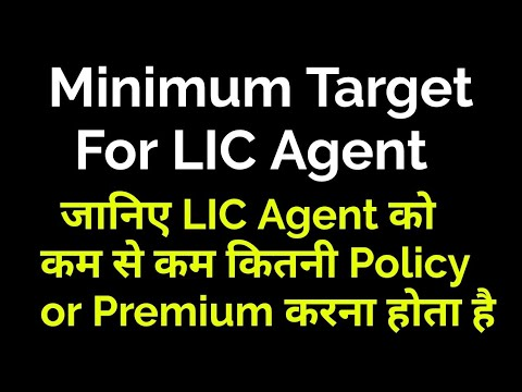 Minimum Target For LIC Agent Full Details In Hindi | Minimum Business Guarantee Norms LIC | Target