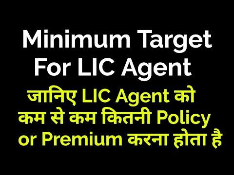 Minimum Target For LIC Agent Full Details In Hindi | Minimum Business Guarantee Norms LIC | Target
