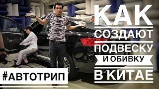 #АвтоТрип  Китай, день 1  как создают элементы подвески и обивки? Съемки с завода и BMW 5 LONG!)