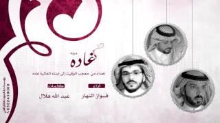 شيلة غاده   كلمات   عبد الله هلال   أداء   فواز النهار