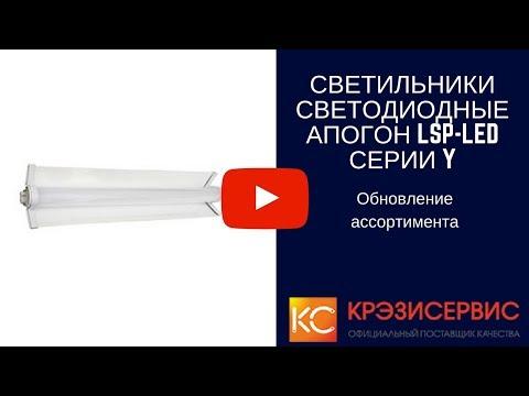 Светильники светодиодные АПОГОН LSP-LED серии Y