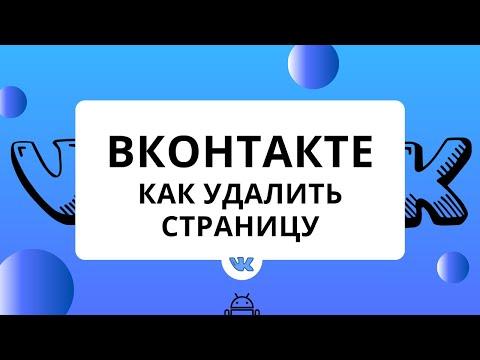 ВКонтакте как удалить страницу с телефона. 2020