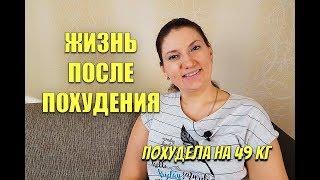 Жизнь ПОСЛЕ ПОХУДЕНИЯ Похудела на 49 кг I как похудеть мария мироневич