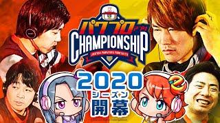 パワチャン2020シーズン オフィシャルPV