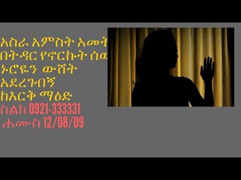 Sad Marriage Story - Erk Mead Radio show Apr 20 2017