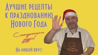 Лучшие рецепты к празднованию Нового Года на любой вкус!