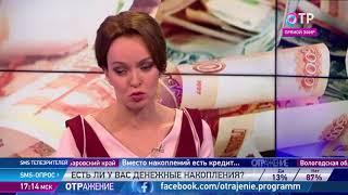 Никита Исаев   о денежных накоплениях россиян