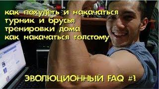 Эволюционный FAQ #1: Турник и брусья. Тренировки дома. Рост мышц толстяков. Похудеть и накачаться(РЕКЛАМА И СОТРУДНИЧЕСТВО https://vk.com/fightballcom [СКИДКИ ПОДПИСЧИКАМ В МОЁМ МАГАЗИНЕ ТРЕНАЖЕРА FIGHT BALL KZ] ..., 2014-06-21T09:36:44.000Z)