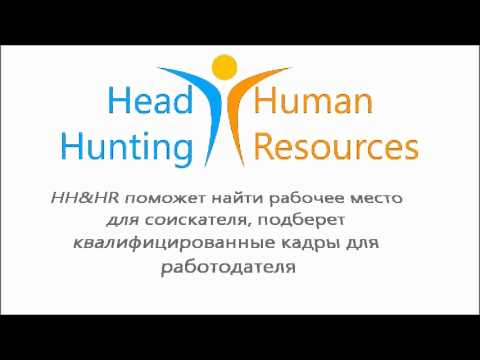 Работа Иркутск HH&HR