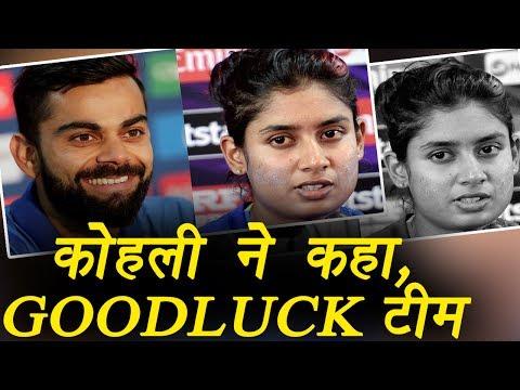 Women's World Cup: Virat Kohli, Bhuvneshwar, Hardik Pandya wishes goodluck to team ।वनइंडिया हिंदी