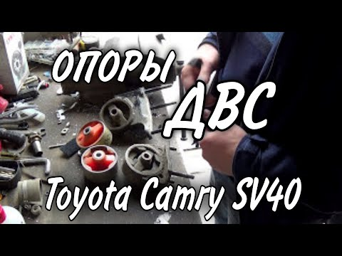 Опоры двигателя Toyota Camry SV40
