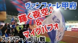 ヴァンフォーレ甲府〜ホームゲーム〜ファジアーノ岡山戦〜勝利!! 試合終...